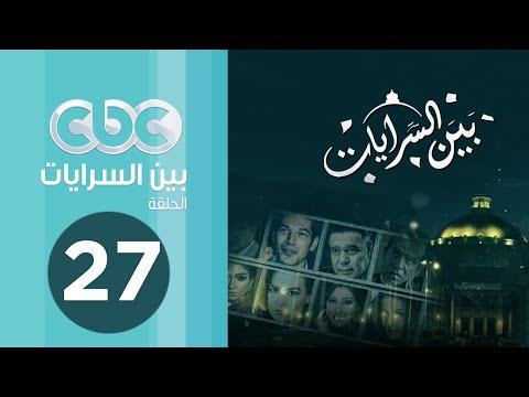 مسلسل بين السرايا الحلقة 27 كاملة HD 720p / مشاهدة اون لاين