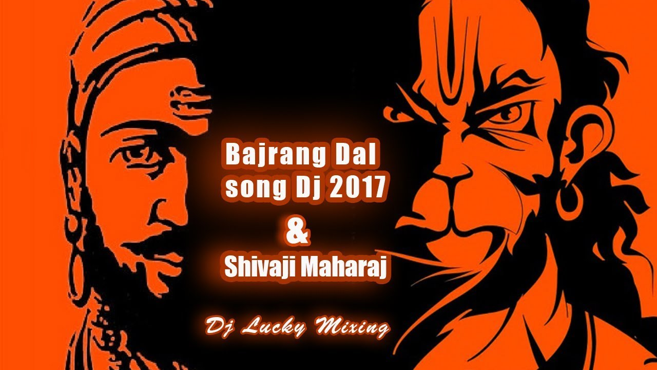 Bajrangdal song dj 2019 | chathrapathi shivaji maharaj | full bass.