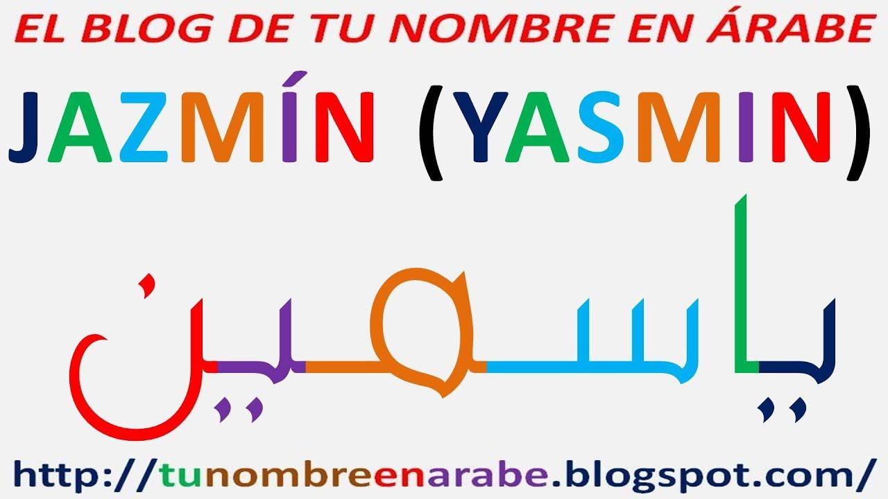 Tatuajes Con Nombres En Arabe jazmin en arabe para tatuajes - youtube