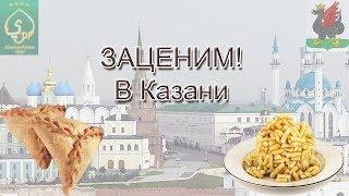 Заценим! #4 Казань и татарские вкусняшки!