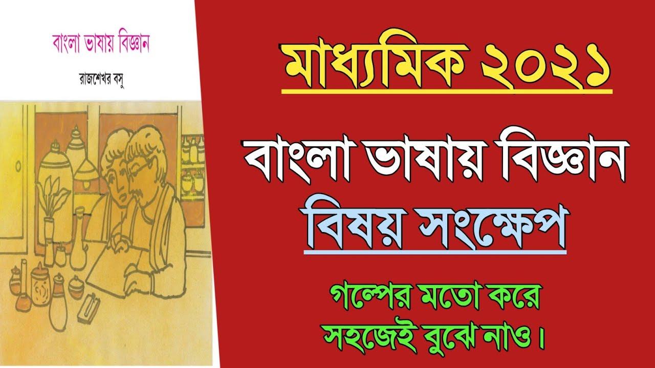 বাংলা ভাষায় বিজ্ঞান বিষয়বস্তু || Bangla Vashay Biggyan by Rajshekhar Basu ||