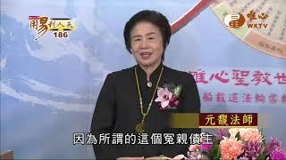 元馥法師 元賢法師 元達法師(3)【用易利人天186】| WXTV唯心電視台