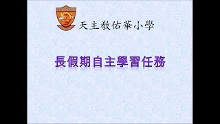 Publication Date: 2020-09-03 | Video Title: 長假期自主學習─佑華