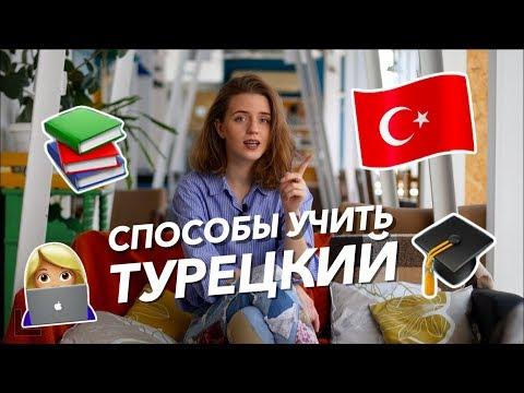 Как изучить турецкий язык