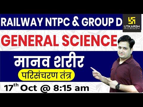 Human body #6 | General Science | Railway NTPC & Group D Special | By Prakash Sir |