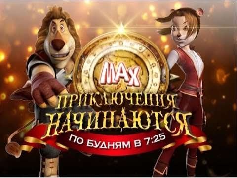 Макс лев макс мультфильм