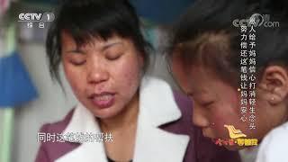 [等着我第三季]寻找多年的恩人能否找到 妈妈的心愿是否可以了结   CCTV thumbnail