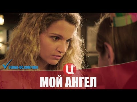 Сериал Мой ангел (2019) 1-2 серии криминальная мелодрама на канале ТВЦ - анонс