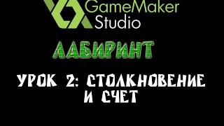 Game Maker Studio - Лабиринт - Урок 2: Столкновение и счет.