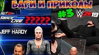 AGT - WWE 2K19|Glitches & Funny Moments #3 (СНОВА БАГИ И СНОВА ВЕСЕЛЬЕ!) BATISTA EDITION