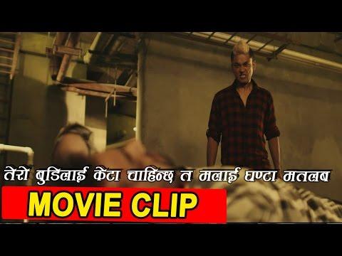 तेरो बुडिलाई केटा चहिन्छ त मलाई घण्टा मतलब | Nepali Movie Scene | LUKAMARI