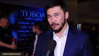 Премьера фильма «Тобол» в Алматы