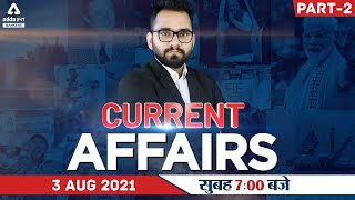 3rd August Current Affairs 2021   Current Affairs Today   Daily Current Affairs 2021 #Adda247 screenshot 5
