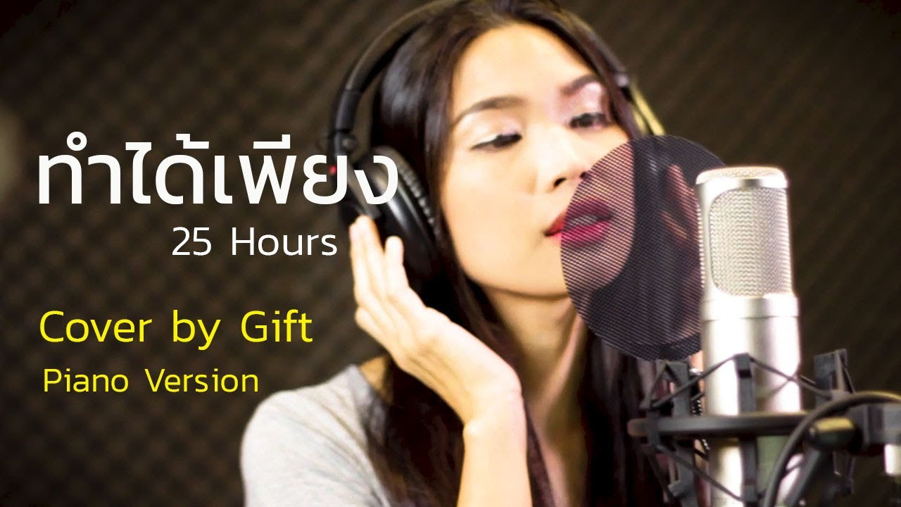 ทำได้เพียง - 25 Hours [ Piano Version ]  Cover by GIFT