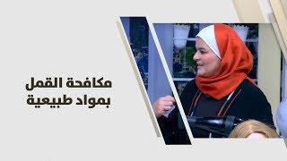 سميرة كيلاني - مكافحة القمل بمواد طبيعية