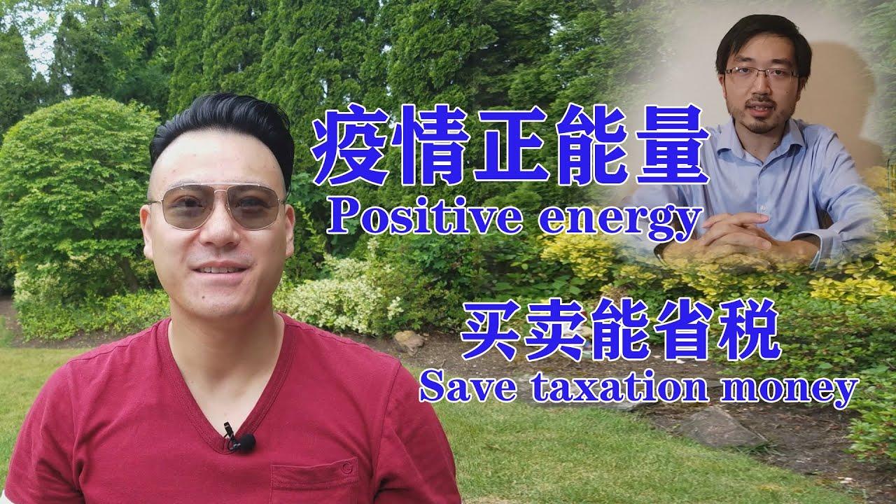 """《边吃边聊,纽约地产》疫情特别期:""""疫情正能量,买卖能省税"""""""