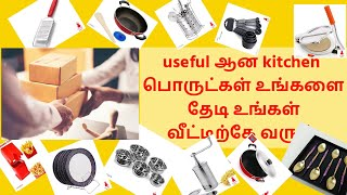 Useful ஆன kitchen பொருட்கள் உங்களை தேடி உங்கவீட்டிற்கே.....| USEFUL KITCHEN THINGS AT DOOR STEP
