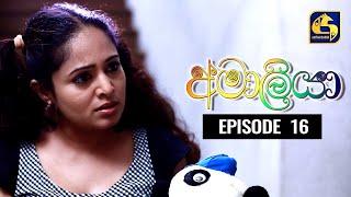 AMALIYA Episode 16 || අමාලියා II 26th July 2020 Thumbnail