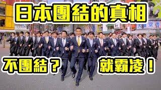 超越個人利益的團體意識,造就出日本人異於常人的合群日本合群精神源自...