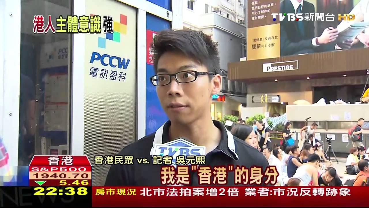 香港佔中/認同矛盾!香港人vs.中國人 身份難題 - YouTube