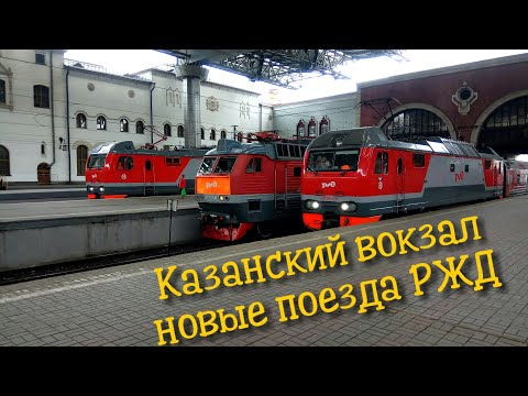 Казанский вокзал глазами пассажира. Новые поезда РЖД /New Trains Of Russia.