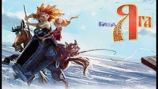Фильм Баба Яга. Начало (2018) - трейлер на русском языке