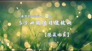 雜阿含0453經-十八界(1版)5-3.此故彼非彼故此[德藏比丘]