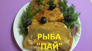 """Рыба """"Пай"""" сочная и нежная с сыром в панировке."""