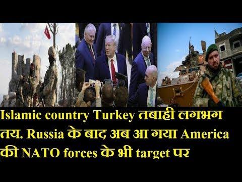 Islamic country Turkey तबाही लगभग तय  Russia के बाद अब आ गया America  की NATO forces के भी target पर
