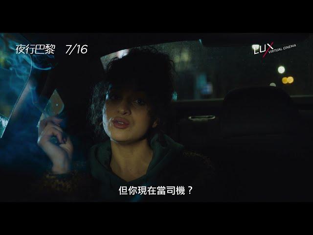 【夜行巴黎】Night Ride 電影預告 夜晚的巴黎,一對陌生的男女開始有了交集… 7/16(五)