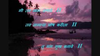 marathi church hymns- 5.प्रभु तव नाम सुवंदीत व्हावे