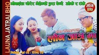 Launa Jatrai Bho, लौन जात्रै भो, 47 Episode, 25 July  2019