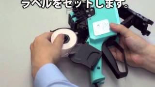 サトーのハンドラベラー、PB3-208/312/416のラベルのセット方法を動画で...