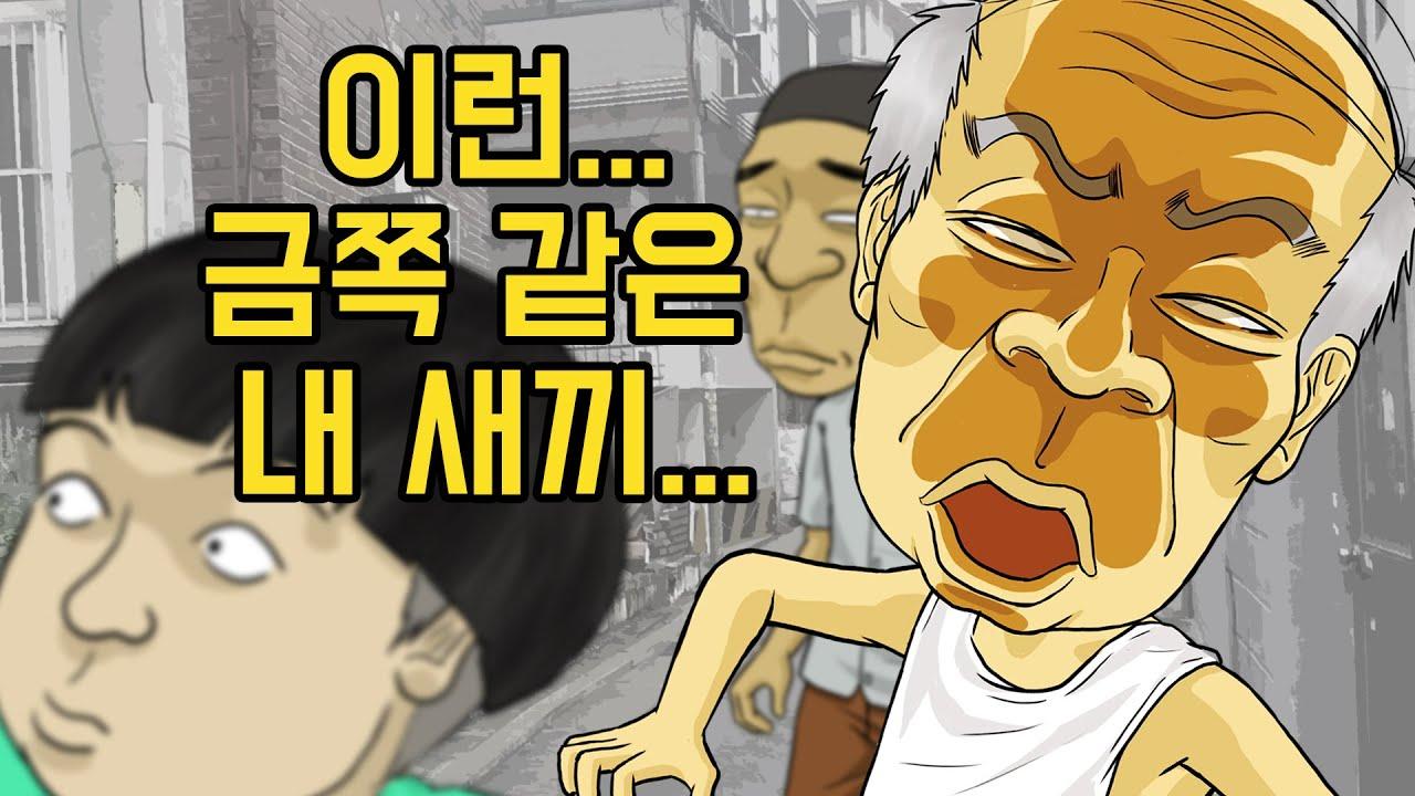 [컬투쇼] - 이런 금쪽같은 내 새끼...!! - (레전드사연 UCC 애니메이션) by YOUTOO