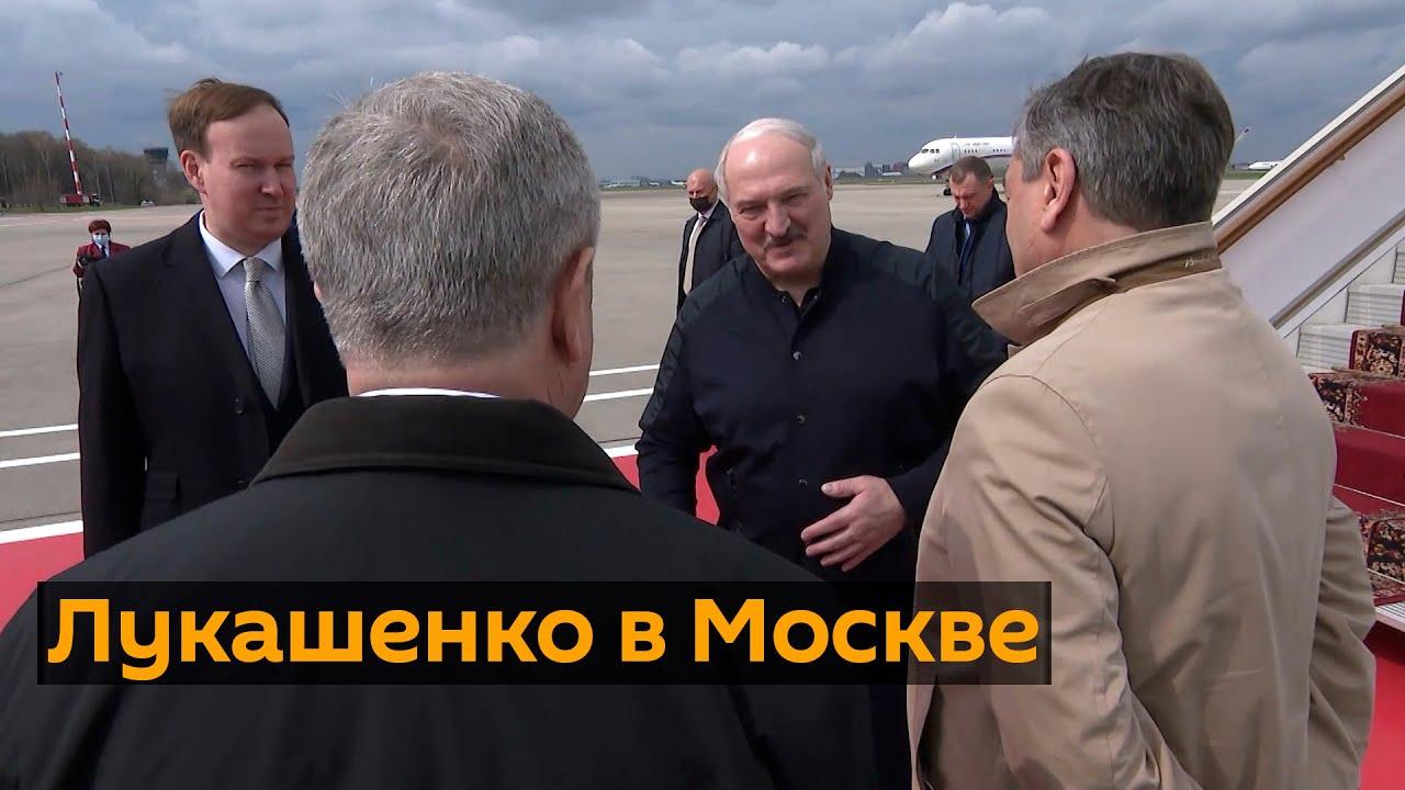Лукашенко прибыл в Москву для переговоров с Путиным