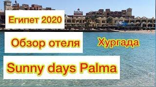 ЕГИПЕТ 2020 ПОЛНЫЙ ОБЗОР ОТЕЛЯ SUNNY DAYS Часть 4 ХУРГАДА 2020