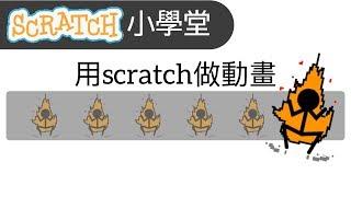 如何用scratch畫動畫