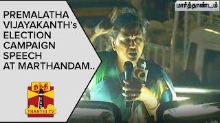 Premalatha Vijayakanth's Election Campaign Speech at Marthandam – Thanthi Tv