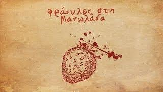 Social Waste - Φράουλες στη Μανωλάδα ft. Dj Magnum (a.k.a. Βαγγέλης D.St8) (Greek, English Captions)