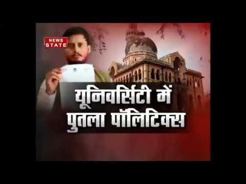 Adil Hamza ban in Allahabad University campus