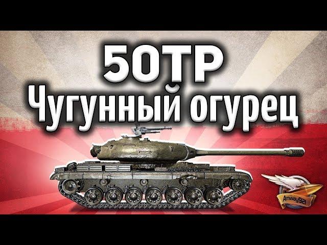 50TP Tyszkiewicza - Чугунный огурец - Гайд World of Tanks