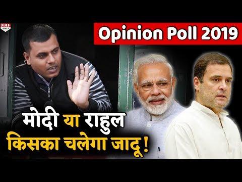 दुकानदार से सुनिए Modi या Rahul किसका चलेगा 2019 में जादू ?