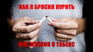 Как я бросил курить после 20 лет стажа Мое мнение о ТАБЕКС