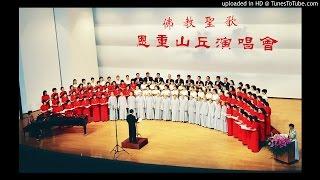 95年圓照寺恩重山丘演唱會--恩重山丘  尾聲  十恩情 (音樂檔)