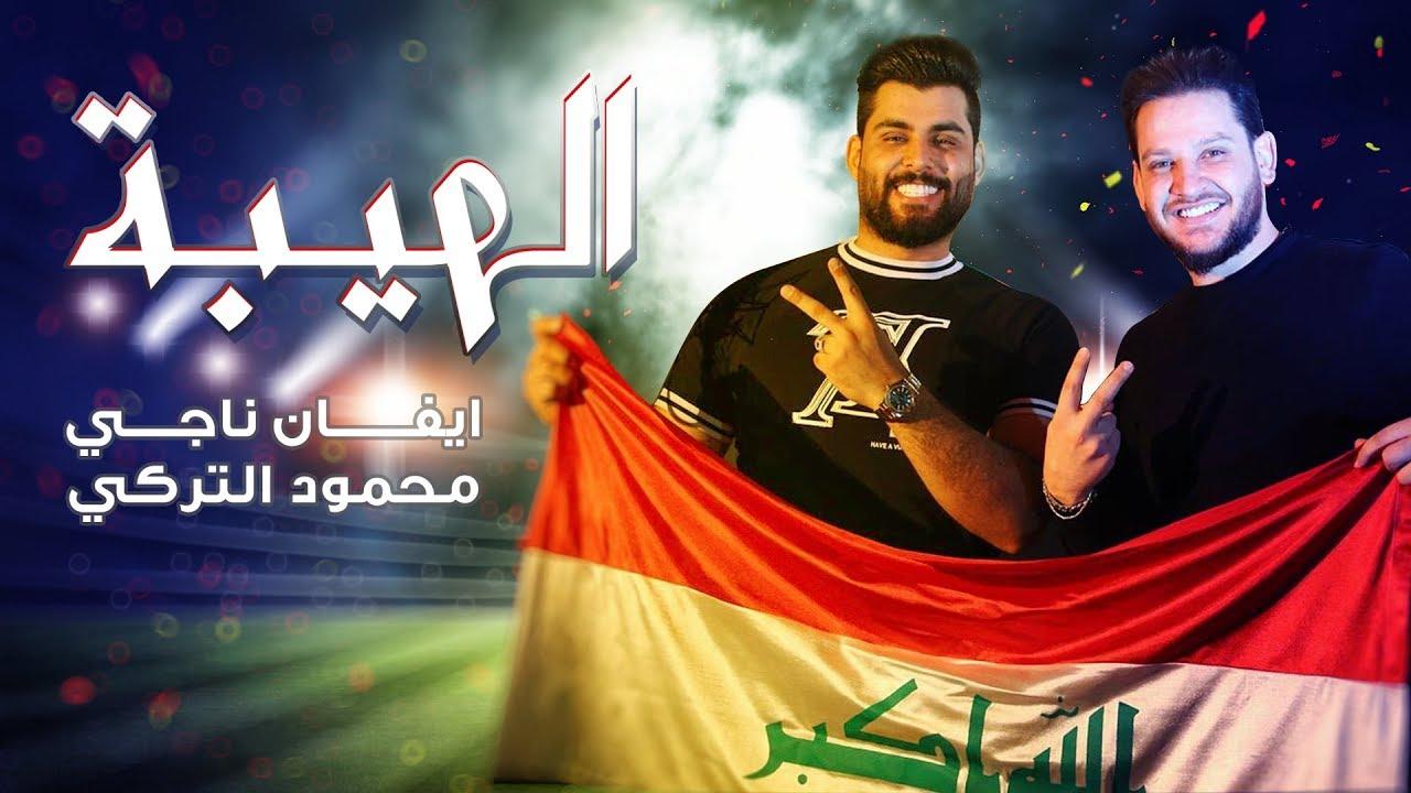 ايفان ناجي و محمود التركي - الهيبة (حصرياً ) | 2018 | (Evan Naji - Alhaibah (EXCLUSIVE