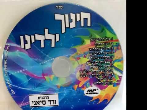 הרבנית ורד סיאני ♛   חינוך בחיוך