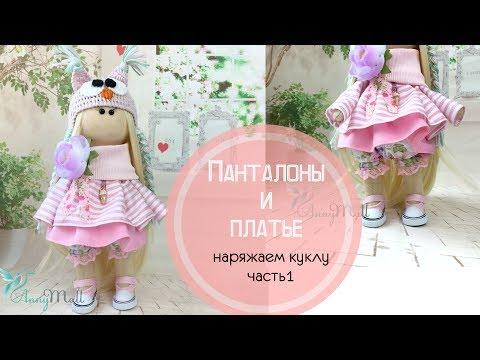 Одежда для текстильной куклы своими руками выкройки