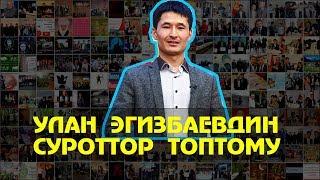 +10500 УЛАН ЭГИЗБАЕВДИН СУРОТТОР ТОПТОМУ