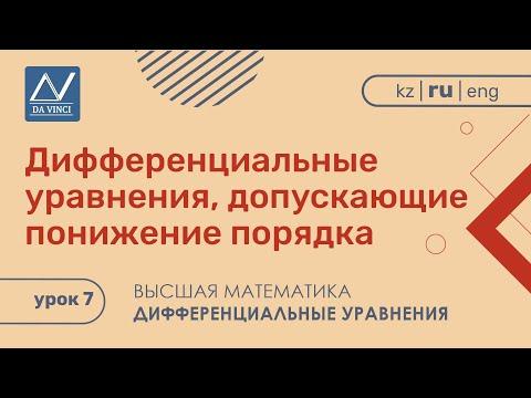 Дифференциальные уравнения, 7 урок, Дифференциальные уравнения, допускающие понижение порядка