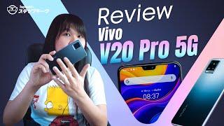 รีวิว Vivo V20 Pro 5G   พลิกโฉม V Series ในระดับ 4K 60FPS